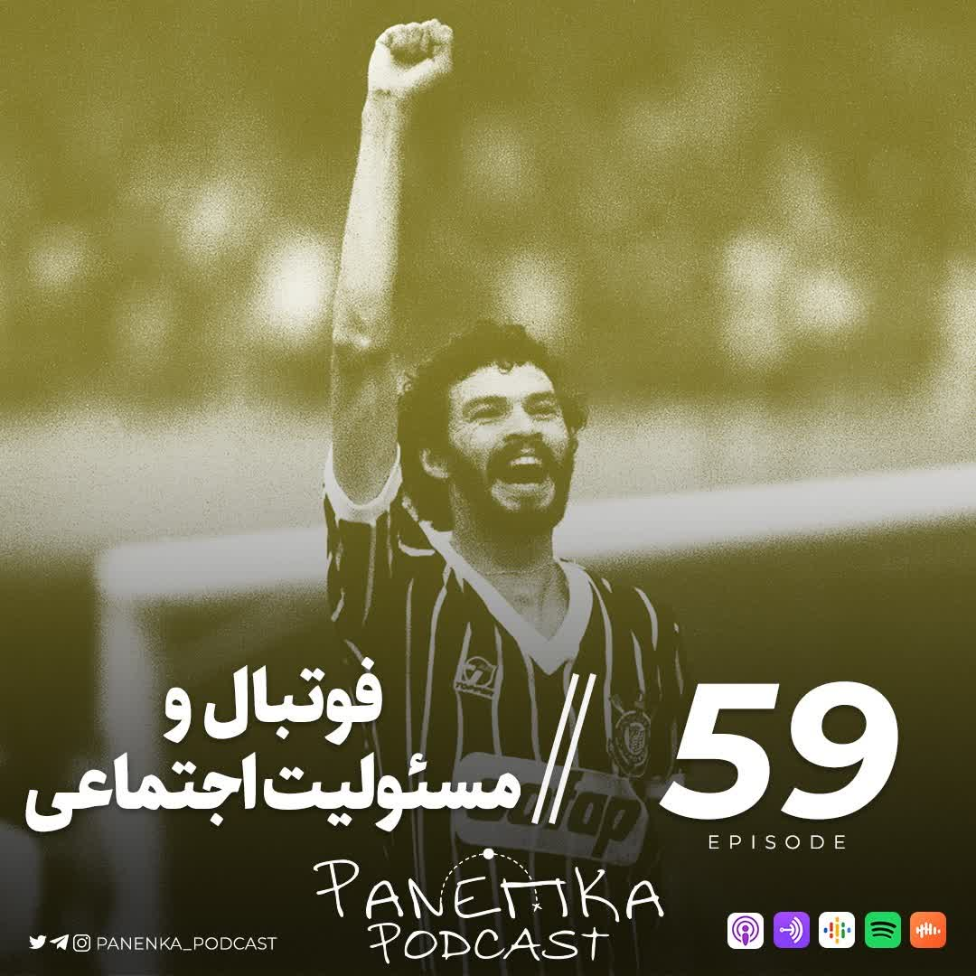 Panenka Ep. 59 | فوتبال و مسئولیت اجتماعی