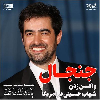 جنجال واکسن زدن شهاب حسینی در آمریکا - 99.12.03