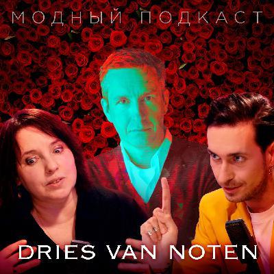 Дрис Ван Нотен, которого все обожают — в чем секрет известного бельгийца
