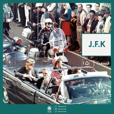 J.F.K : اپیزود تکمیلی، رادیو عجایب قسمت پانزدهم