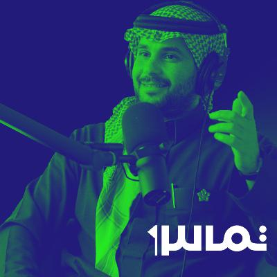 22: مالذي يقدمه معهد اعداد القادة مع عبدالله حماد