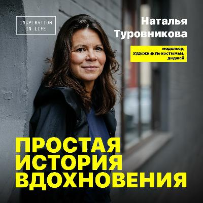 Наталья Туровникова
