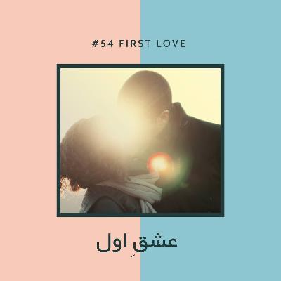EP54 - آجیل- عشقِ اول