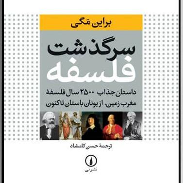 بخش ششم کتاب سرگذشت فلسفه - براین مگی
