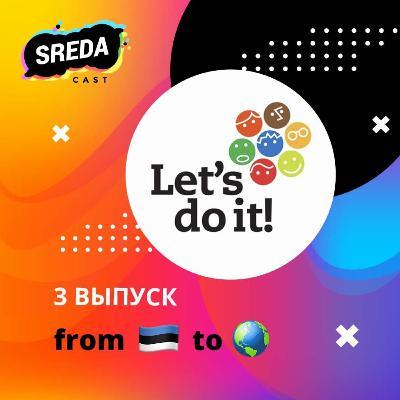 Episode 3: Как иницитива из Эстонии стала мировым трендом. Let's do it!