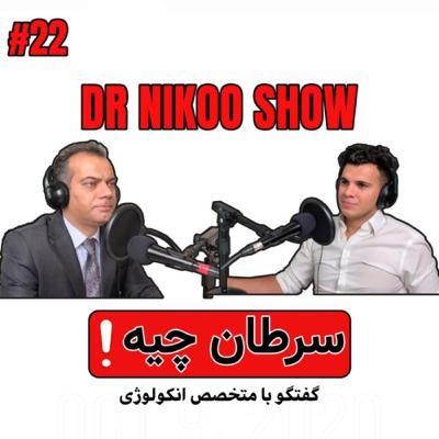 سرطان چیست؟ گفتگو به زبان ساده با متخصص رادیوانکولوژیست  DR NIKOO SHOW #21- Dr Parvizi