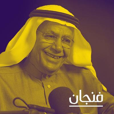 215: كيف تعيش سعيدًا بعد التقاعد مع عبدالله السعدون