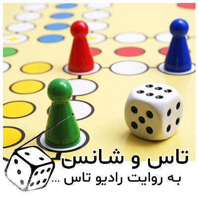 شماره دو: داستان تاس و بازیهای شانسی