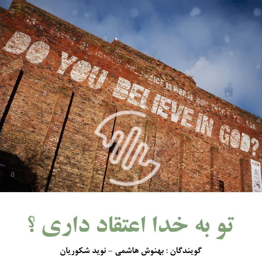 تو به خدا اعتقاد داری؟ (راز ششم آرامش: خود اویی، به خود آی)