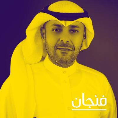 179: تأثير أزمة كورونا على اقتصاد الخليج
