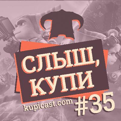 #35: AAA-игры умирают, корпорации сходят с ума, а CD Projekt RED взламывают