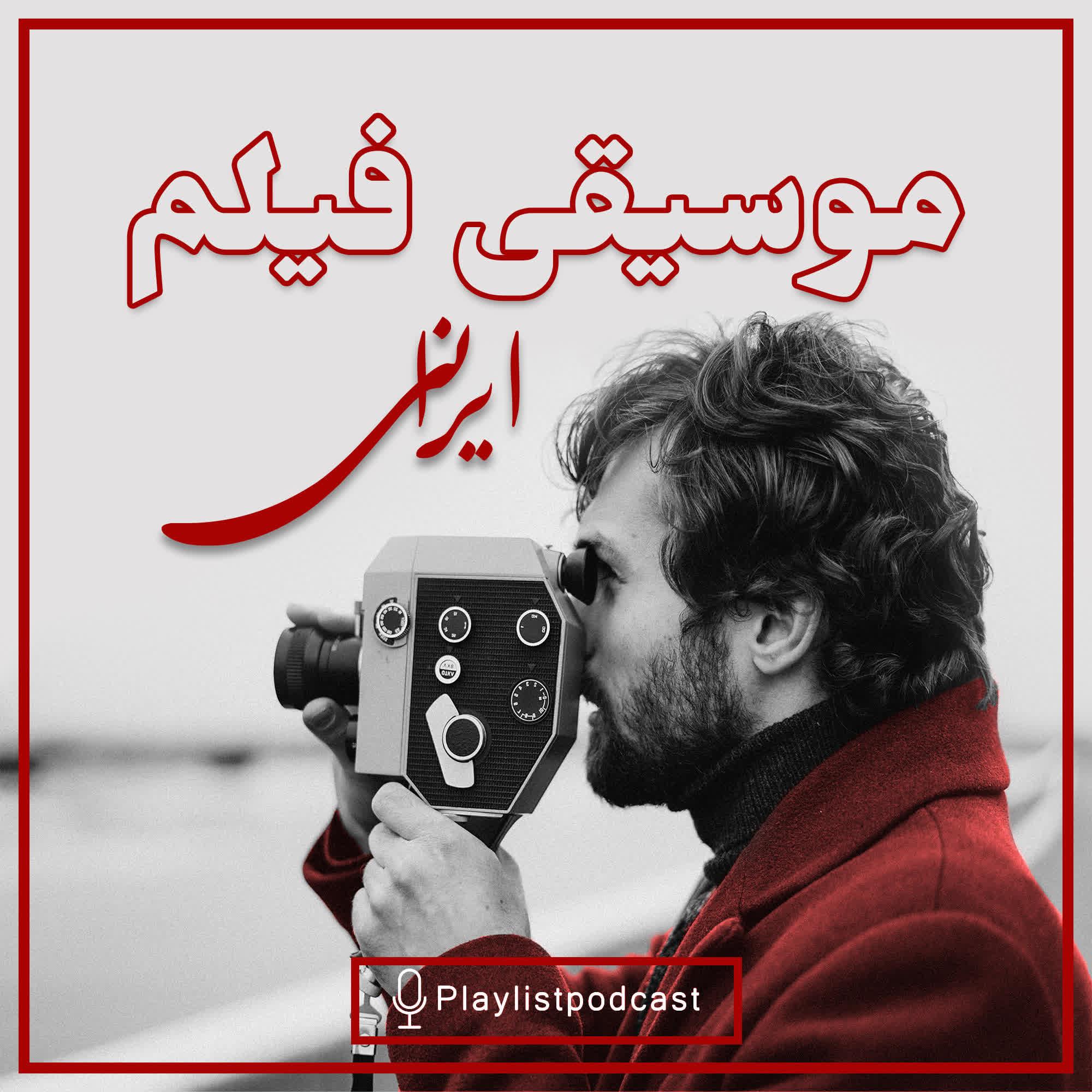 پلی لیست - موسیقی فیلم ایرانی