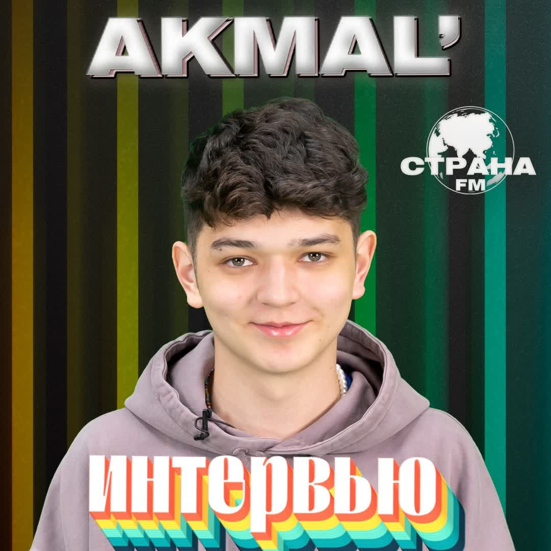 Akmal'. Эксклюзивное интервью. Страна FM