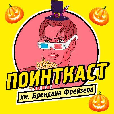 Подборка фильмов на Хэллоуин! feat Подкаст им. Брендана Фрейзера