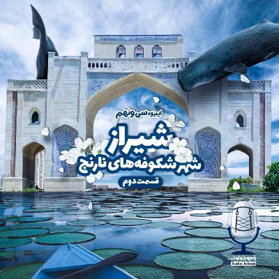 E39 - شیراز شهر شکوفههای نارنج - قسمت دوم