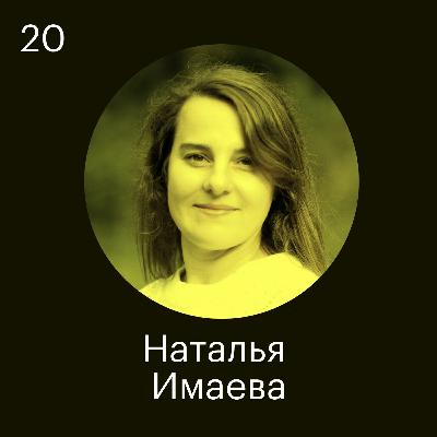 Наталья Имаева, «Модульбанк»: как не потерять атмосферу стартапа, когда вы становитесь корпорацией