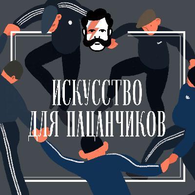 Матисс и русские