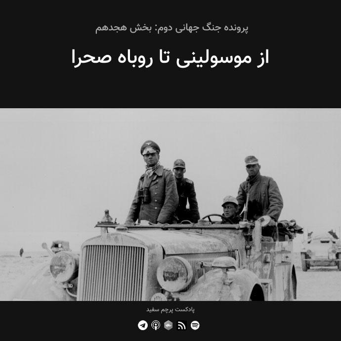قسمت ۱۸ - پرونده جنگ جهانی دوم: از موسولینی تا روباه صحرا