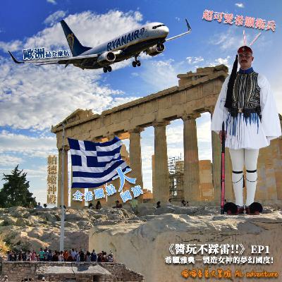 《醬玩不踩雷!!》EP1:希臘雅典-製造女神的夢幻國度!