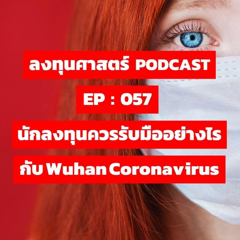 ลงทุนศาสตร์EP 057 : นักลงทุนควรรับมืออย่างไรกับ Wuhan Coronavirus