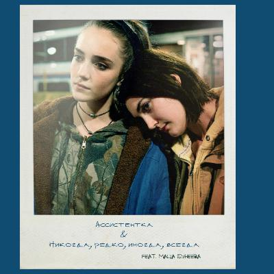 ИК #13: «Ассистентка» и «Никогда, редко, иногда, всегда» (feat. Маша Бунеева)