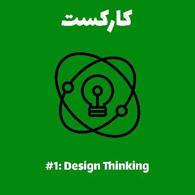 1: Design Thinking - دیزاین تینکینگ