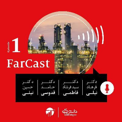 FARCAST EPISODE 1 (1400/07/03)