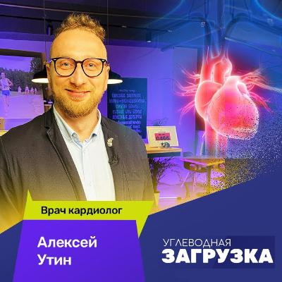 🎙️S02E08 Алексей Утин: о сердце бегуна (кардиолог)