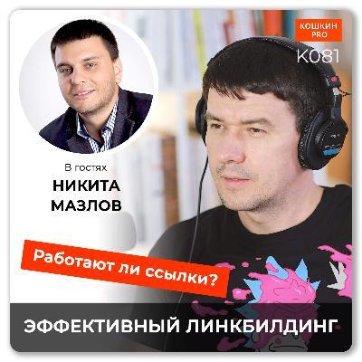 K081: Никита Мазлов — эффективный линкбилдинг, работают ли ссылки?