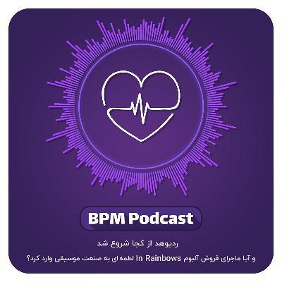 BPM Podcast - RadioHead - ردیوهد