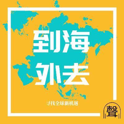 18: 去哪个城市,在哪里找人才,这份报告也许可以给你一些答案丨对话领英中国总裁与清华经管学院副院长