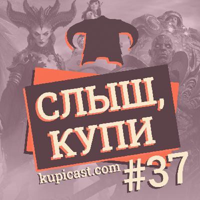 #37: State of Play, BlizzConline и беды с Bloodlines 2
