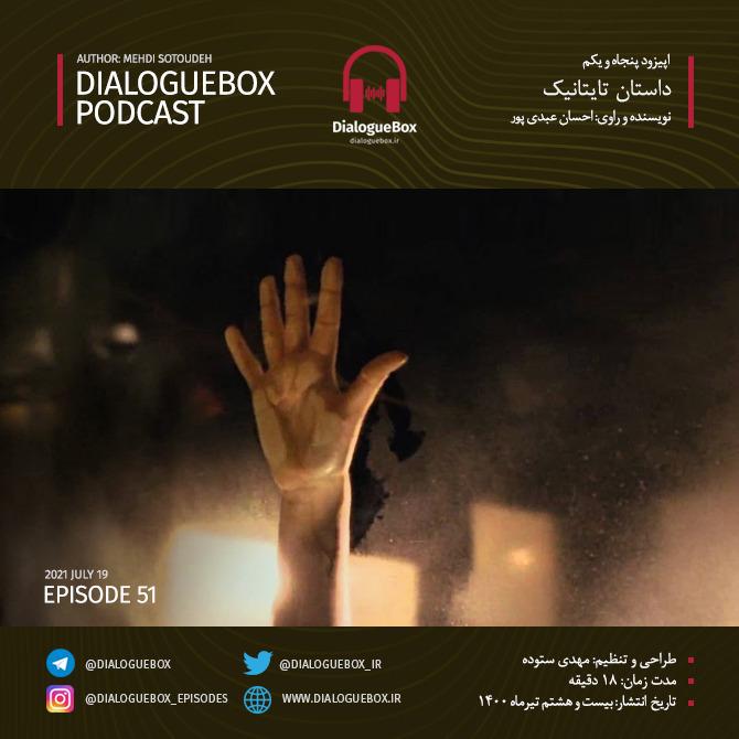 DialogueBox – Episode 51