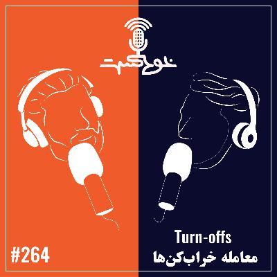 EP264 - Turn-offs - معامله خرابکنها