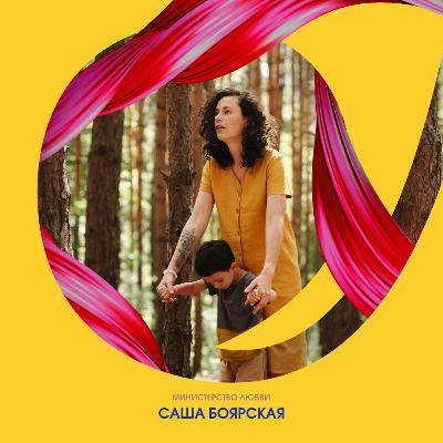 Саша Боярская об осознанном взрослении, светлом озере любви и саморефлексии