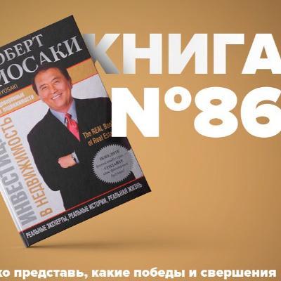 Книга #86 - Инвестиции в недвижимость. Роберт Кийосаки. Богатый Папа.