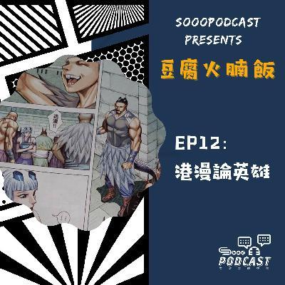 【港漫 Gary】EP12 豆腐火腩飯 - 港漫論英雄