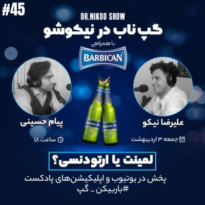 لمینت یا ارتودنسی ؟ گپ و گفت با دکتر حسینی ارتودنتیست #45