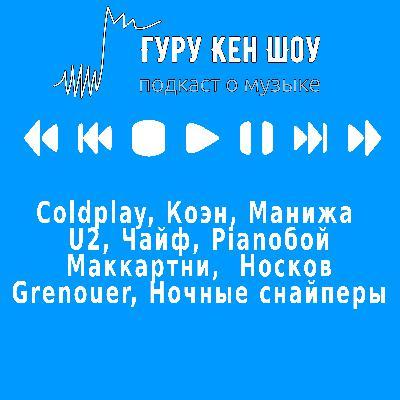 Coldplay, Коэн, Манижа, U2, Чайф, Pianoбой, Маккартни, Носков, Grenouer, Ночные снайперы