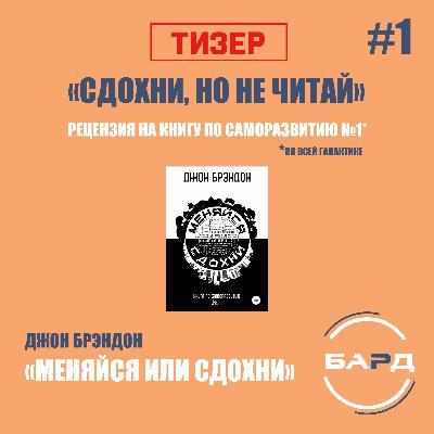 [Тизер №1] Обзор книги Джона Брэндона — «Меняйся или сдохни» («Сдохни, но не читай»)