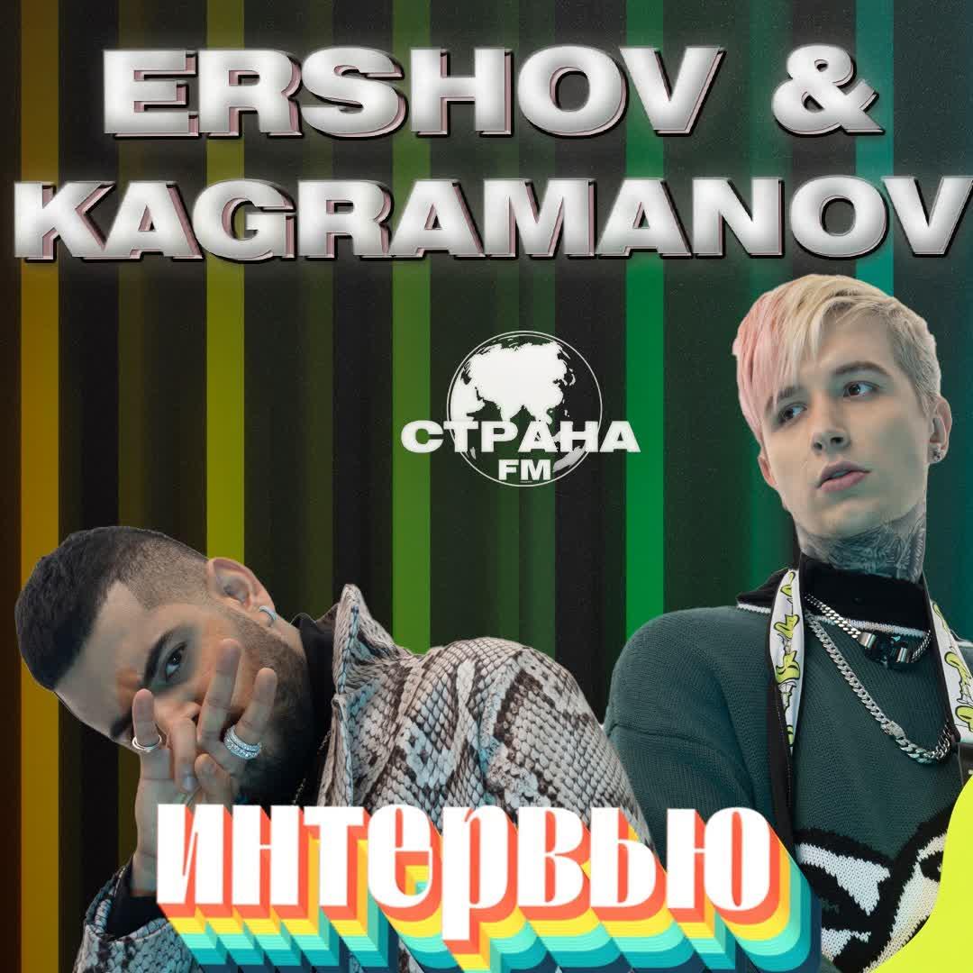 KAGRAMANOV и Женя Ершов. Эксклюзивное интервью. Страна FM