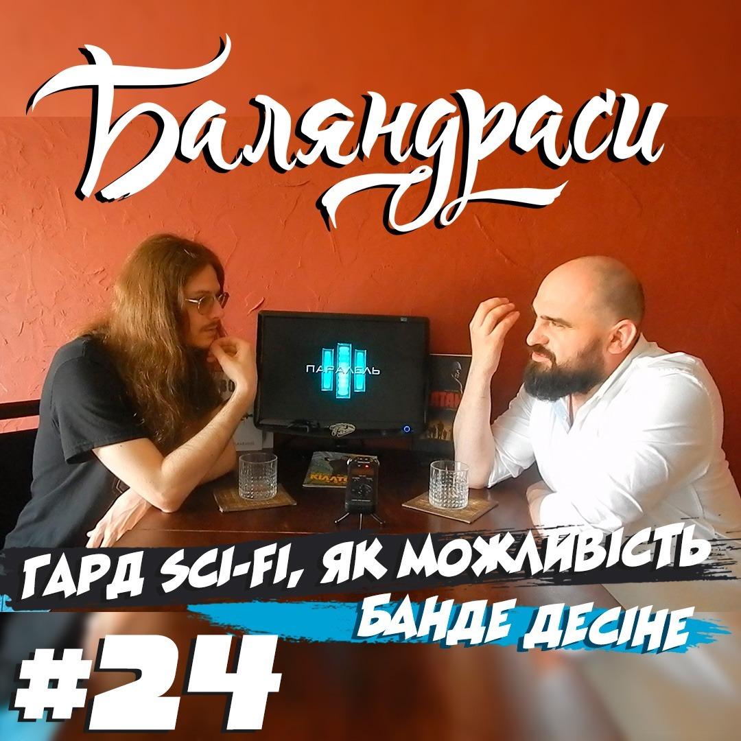 Баляндраси #24 - Євген Пілецький