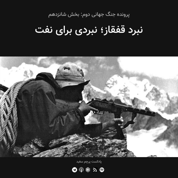 قسمت ۱۶ - پرونده جنگ جهانی دوم: نبرد قفقاز؛ نبردی برای نفت