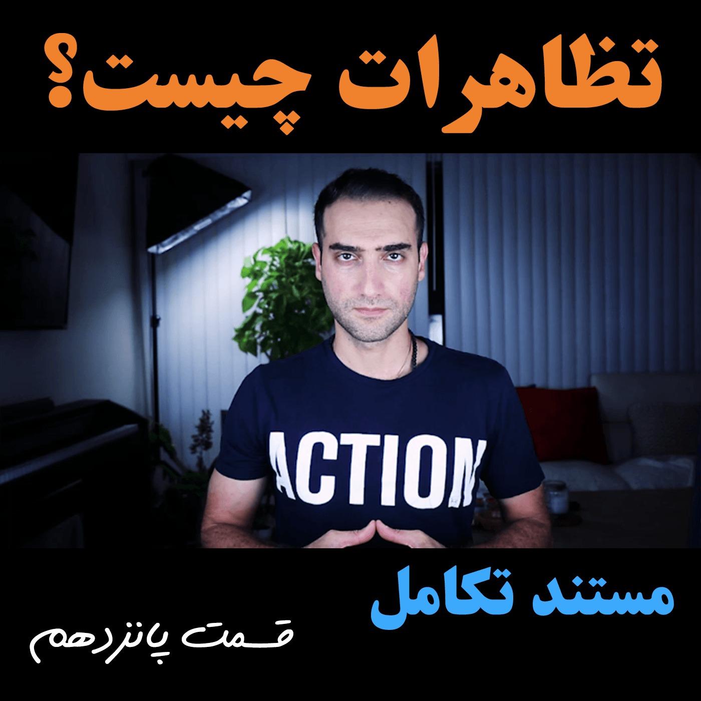 مستند تکامل - قسمت 15 - تظاهرات و اعتراض