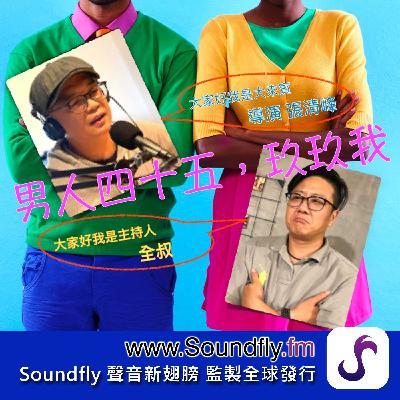 第十一單元 『歡迎大來賓 知名導演 張清峰』