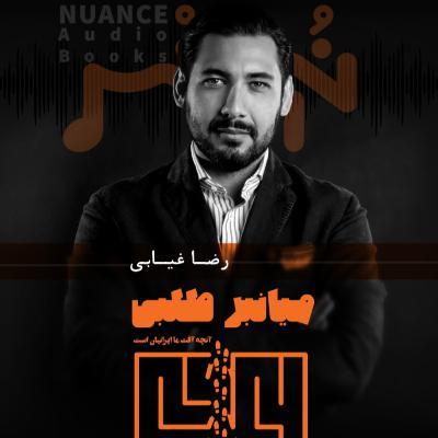اولین نوسان: میانبر طلبی، آنچه آفت زندگی ما ایرانیان شده است