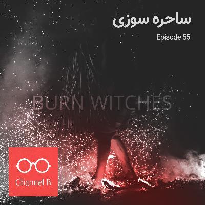 پنجاه و پنج - ساحره سوزی