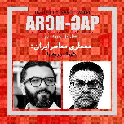 EP09S01گفتگوی نوید طاهری با محمد محمدزاده