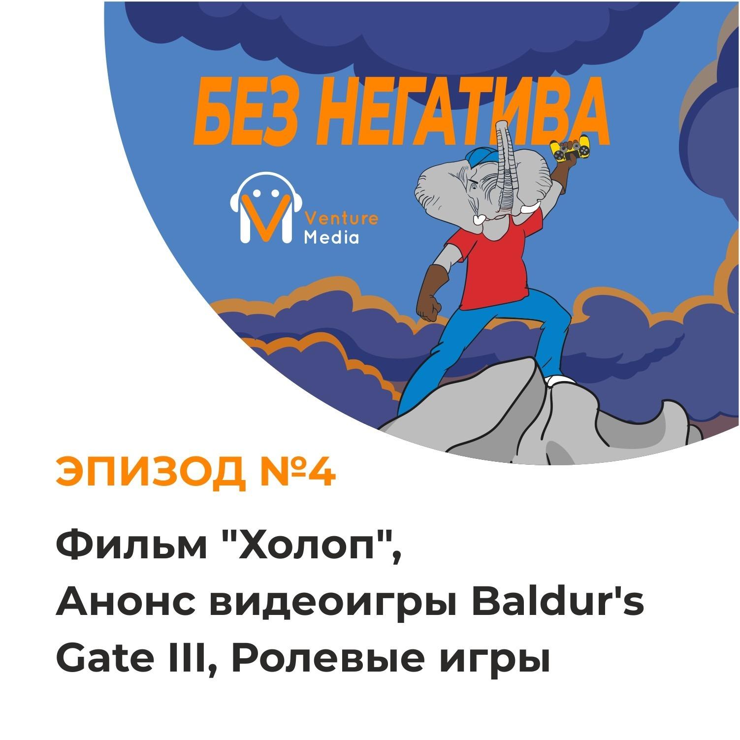 "Фильм ""Холоп"", Анонс видеоигры Baldur's Gate III"