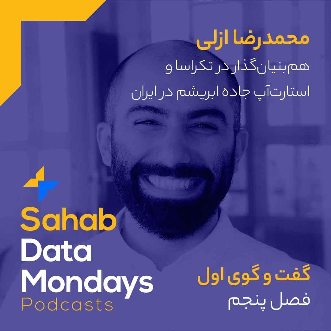 فصل ۵ – قسمت ۱: تصمیم های بهتر در اکوسیستم فناوری ایران